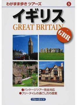 イギリス 第3版(ブルーガイド)