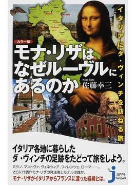 モナ・リザはなぜルーヴルにあるのか カラー版 イタリアにダ・ヴィンチを訪ねる旅(じっぴコンパクト新書)