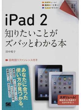 iPad2知りたいことがズバッとわかる本 あなたに合った使い方が見つかる。