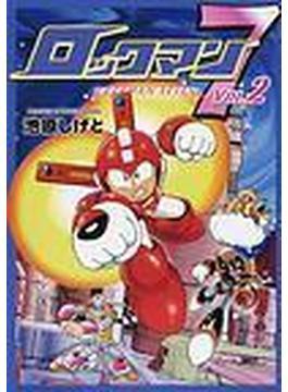 ロックマン7(BN COMICS) 2巻セット