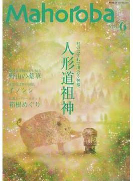 Mahoroba Vol.6(2011May) 特集村のはずれで出会う神様 人形道祖神