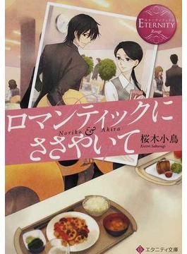 ロマンティックにささやいて Noriko & Akira(エタニティ文庫)