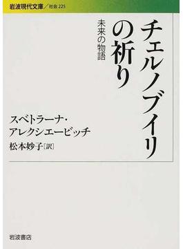 チェルノブイリの祈り 未来の物語(岩波現代文庫)