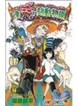 逢魔ケ刻動物園 4 (ジャンプ・コミックス)(ジャンプコミックス)
