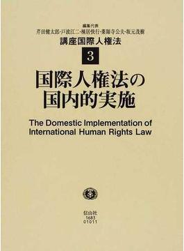 講座国際人権法 3 国際人権法の国内的実施