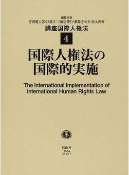 講座国際人権法 4 国際人権法の国際的実施
