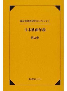 日本映画年鑑 復刻 第3巻