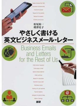 やさしく書ける英文ビジネスメール・レター