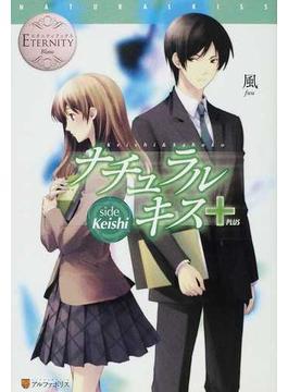 ナチュラルキス+ side Keishi Keishi & Sahoko 1(エタニティブックス)