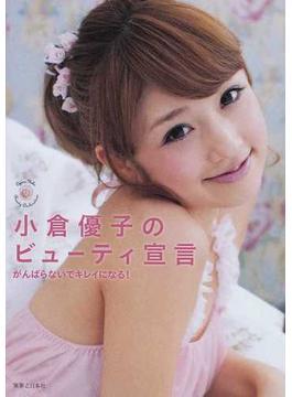 小倉優子のビューティ宣言 がんばらないでキレイになる!