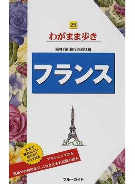 フランス 第6版