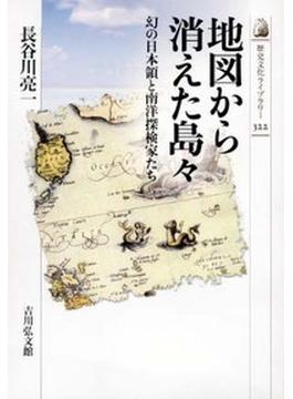 地図から消えた島々 幻の日本領と南洋探検家たち