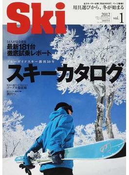 ブルーガイドスキー Ski 2012vol.1 素晴らしい冬へスキーカタログ