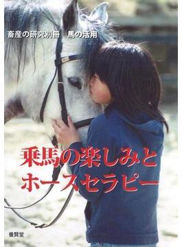 乗馬の楽しみとホースセラピー 馬の活用
