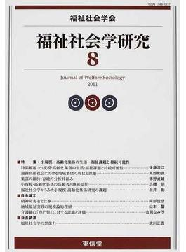 福祉社会学研究 8(2011)