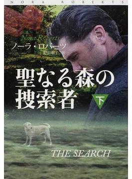 聖なる森の捜索者 下(扶桑社ロマンス)