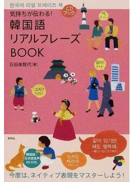 気持ちが伝わる!韓国語リアルフレーズBOOK