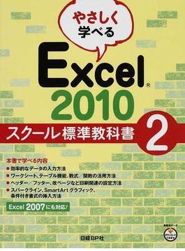 やさしく学べるExcel 2010スクール標準教科書 2