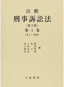 注釈刑事訴訟法 第3版 第1巻 §1〜§56