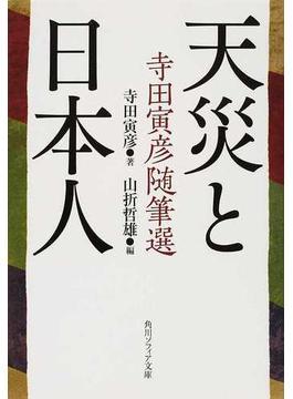 天災と日本人 寺田寅彦随筆選(角川ソフィア文庫)