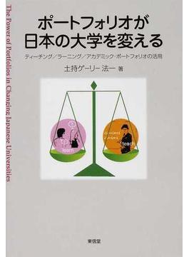 ポートフォリオが日本の大学を変える ティーチング/ラーニング/アカデミック・ポートフォリオの活用