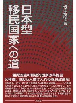 日本型移民国家への道