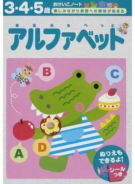 アルファベット 3・4・5歳 楽しみながら英語への興味が高まる