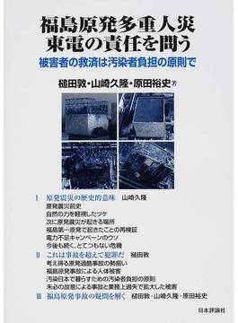 福島原発多重人災東電の責任を問う 被害者の救済は汚染者負担の原則で