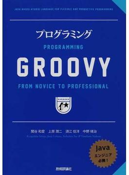 プログラミングGROOVY FROM NOVICE TO PROFESSIONAL