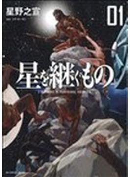 星を継ぐもの 01 (BIG COMICS SPECIAL)(ビッグコミックス)