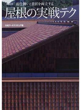 屋根の実戦テク 雨仕舞いと意匠を両立する