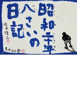 昭和二十年八さいの日記