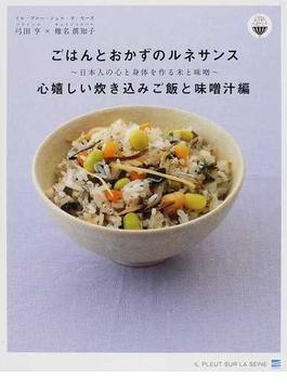 ごはんとおかずのルネサンス 心嬉しい炊き込みご飯と味噌汁編 日本人の心と身体を作る米と味噌
