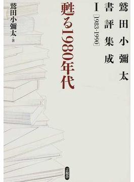 鷲田小彌太書評集成 1 甦る1980年代