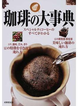 珈琲の大事典 豆の美味しさを最大限に引き出す淹れ方