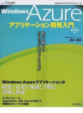 Windows Azureアプリケーション開発入門 作って感じるクラウドコンピューティング 第2版