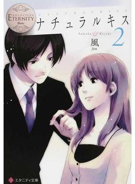 ナチュラルキス Sahoko & Keishi 2(エタニティ文庫)