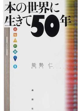 本の世界に生きて50年