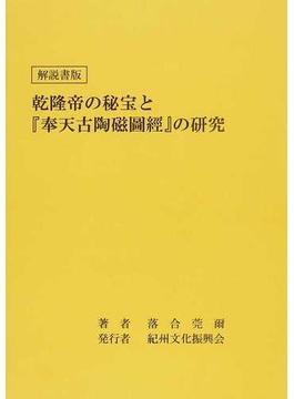 乾隆帝の秘宝と『奉天古陶磁圖經』の研究 解説書版