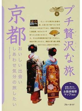 プチ贅沢な旅 第7版 9 京都(ブルーガイド)