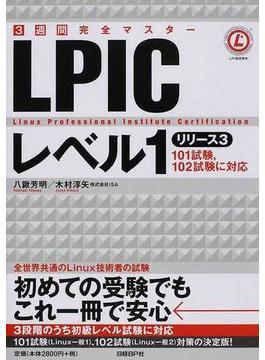 3週間完全マスターLPICレベル1リリース3 101試験,102試験に対応
