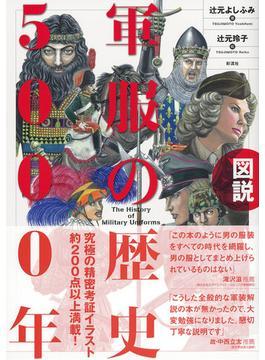 図説軍服の歴史5000年