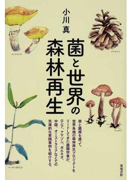 菌と世界の森林再生