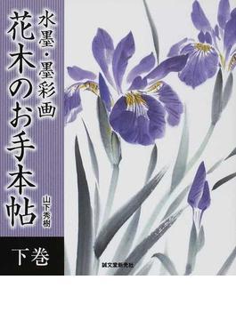 水墨・墨彩画花木のお手本帖 下巻