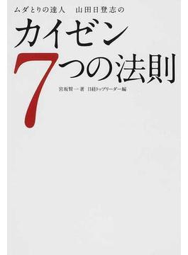 ムダとりの達人山田日登志のカイゼン7つの法則