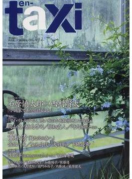 en‐taxi Vol.33(2011Summer)