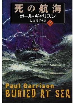 死の航海 下(扶桑社ミステリー)