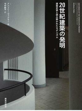 20世紀建築の発明 建築史家と読み解かれたモダニズム
