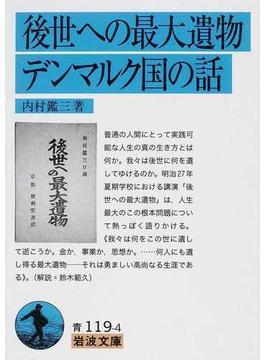 後世への最大遺物・デンマルク国の話 改版(岩波文庫)