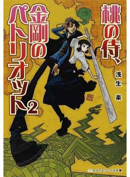桃の侍、金剛のパトリオット 2(メディアワークス文庫)